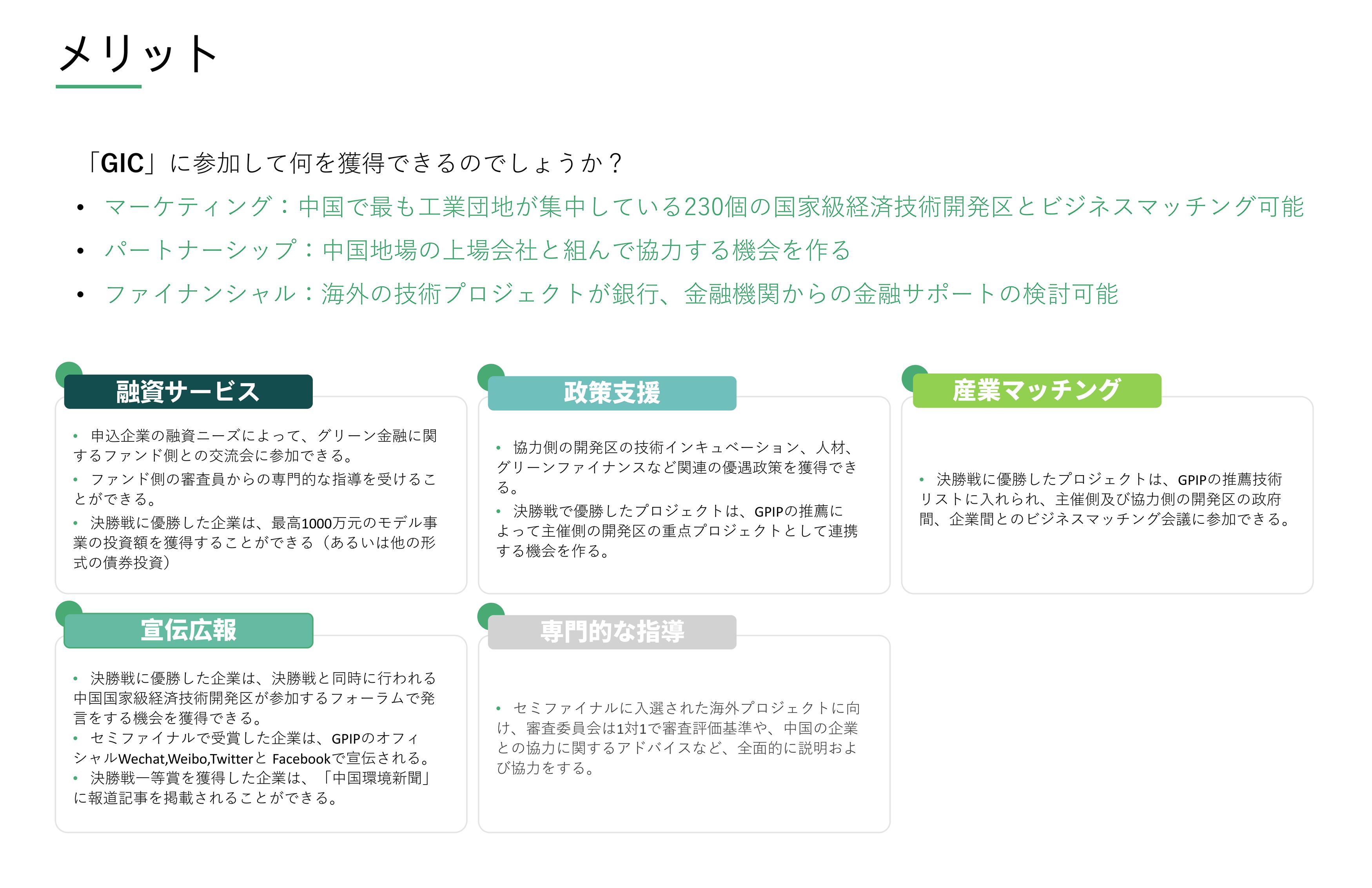 赛事简介-日语1.jpg